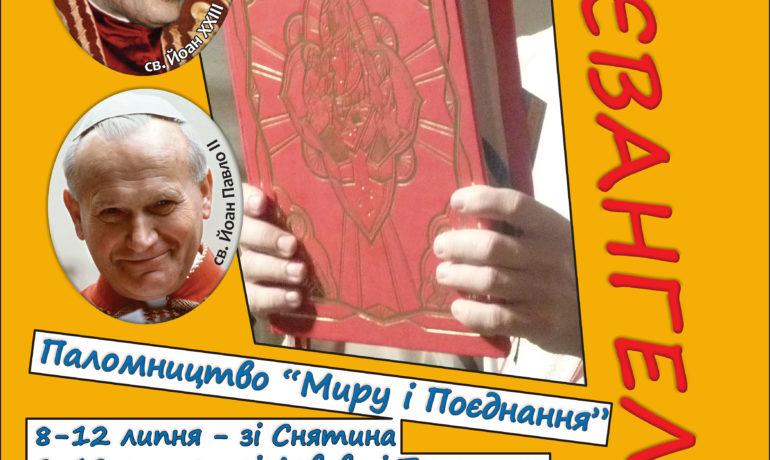 """2014 - """"Радість Євангелія"""""""