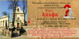 На парафії св. Антонія у Львові розпочався  курс «Альфа»