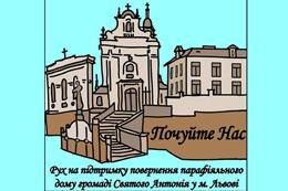 Рух на підтримку повернення парафіяльного дому