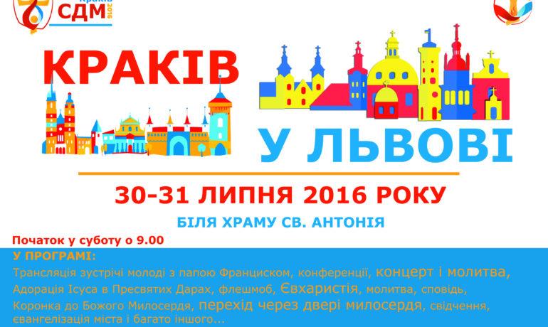 2016 - «Краків у Львові»