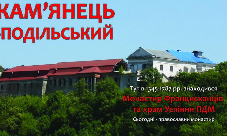 Кам'янець Подільський - Монастир Успіння ПДМ