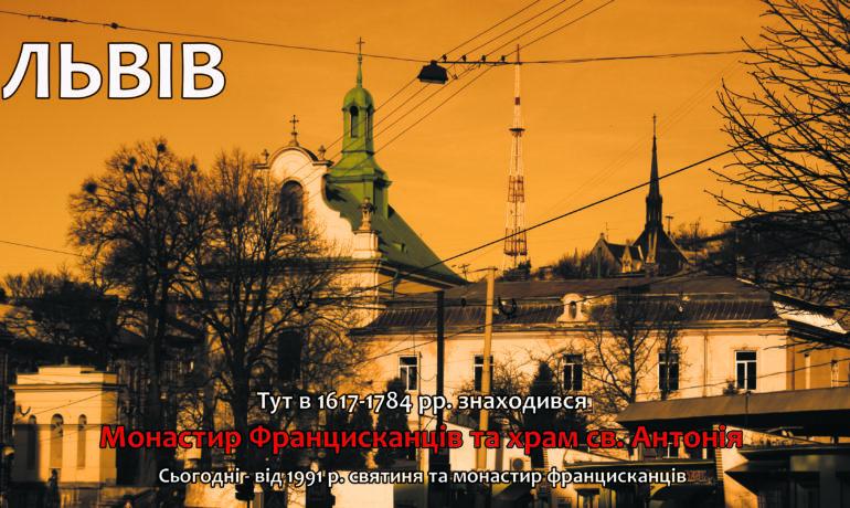 ЛЬВІВ - Монастир св. Антонія