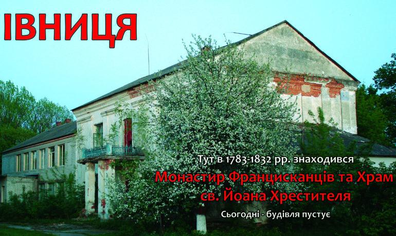 ІВНИЦЯ - Монастир св. Йоана Хрестителя