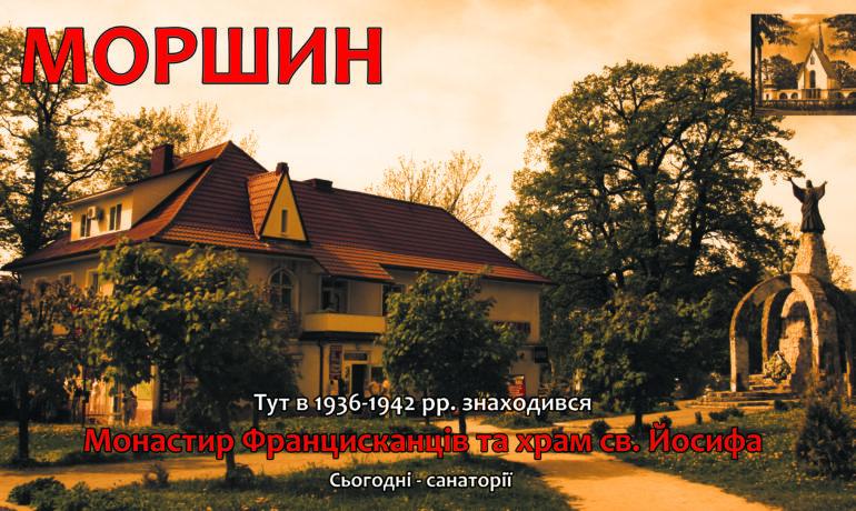 МОРШИН - Монастир св. Йосифа
