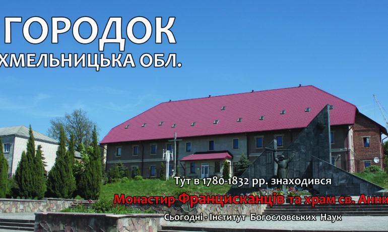 ГОРОДОК - Монастир св. Aнни