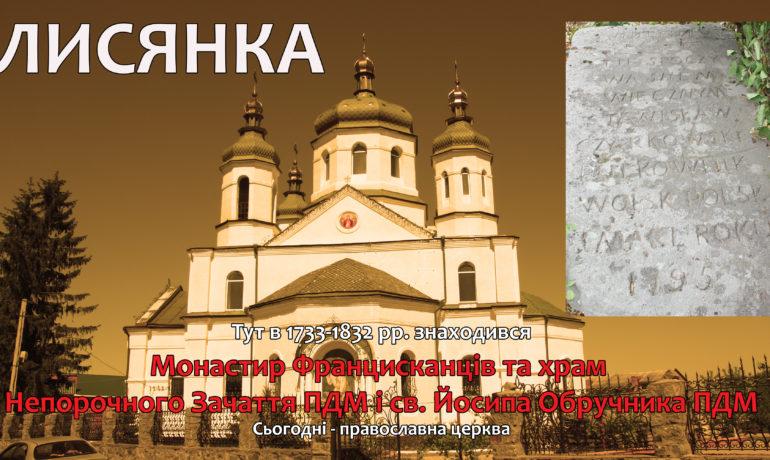 ЛИСЯНКА - Монастир Непорочного Зачаття ПДМ