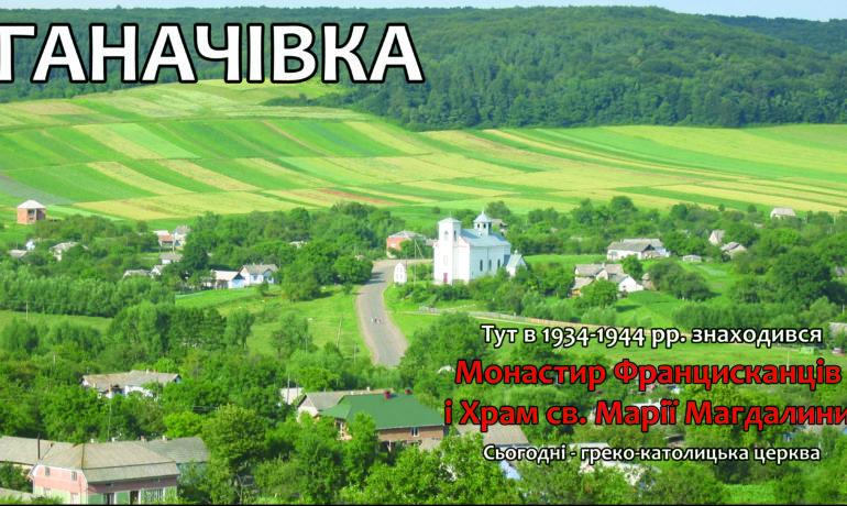 ГАНАЧІВКА - Монастир св. Марії Магдалини