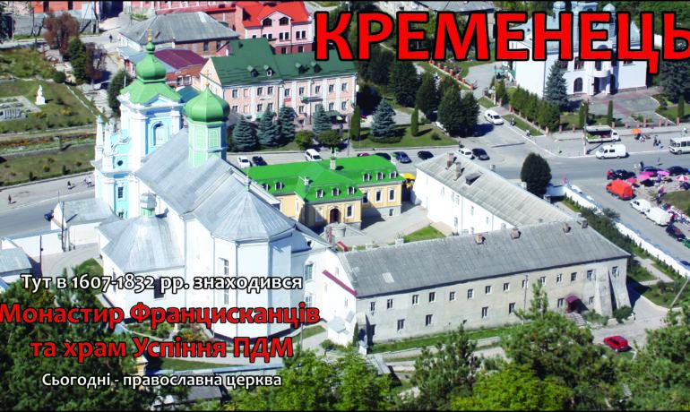КРЕМЕНЕЦЬ - Монастир Успіння ПДМ