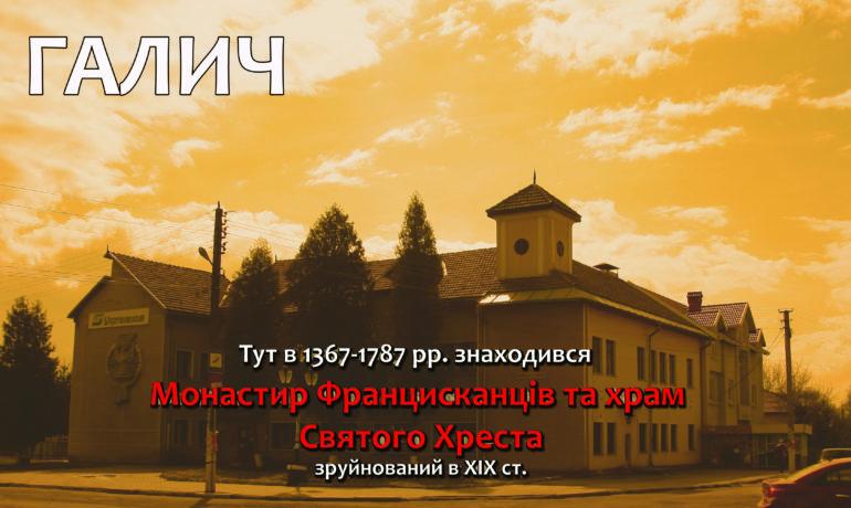 Галич - Монастир Святого Хреста