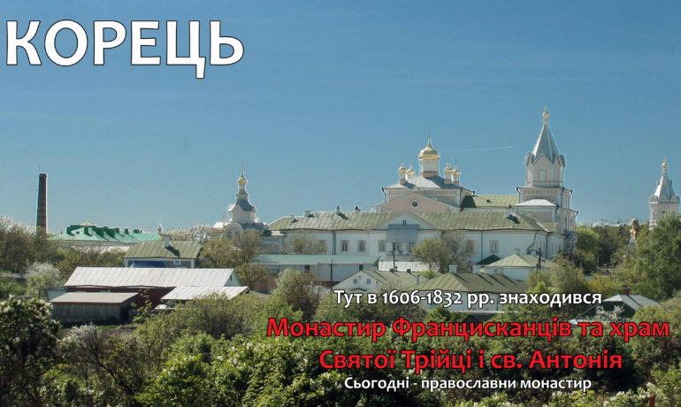 КОРЕЦЬ - Монастир Святої Трійці