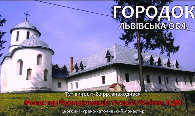 Городок - Монастир Успіння ПДМ