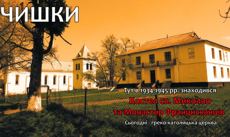 ЧИШКИ - Монастир св. Миколайа