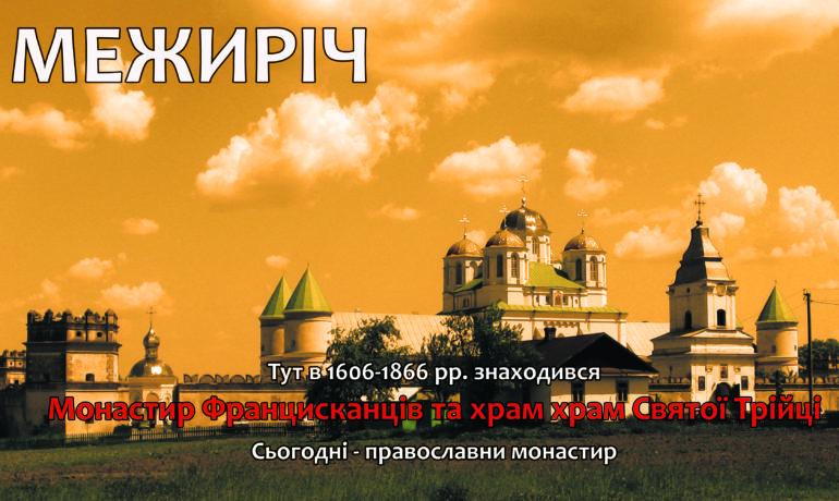 МЕЖИРІЧ - Монастир Святої Трійці