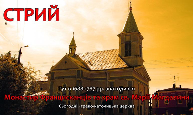 Стрий - Монастир св. Марії Магдалини