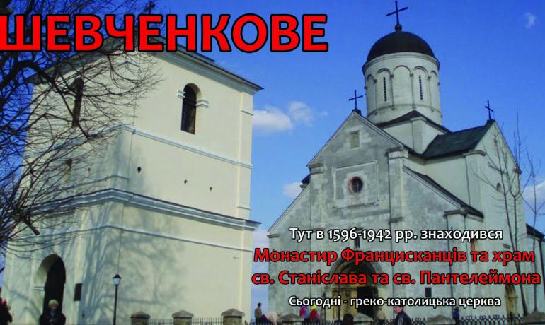 Шевченкове - Монастир св. Станіслава