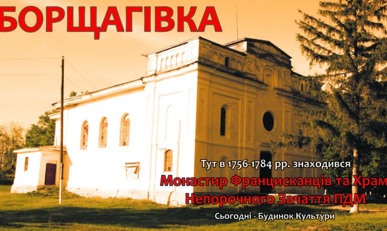 БОРЩАГІВКА - Монастир Непорочного Зачаття ПДМ