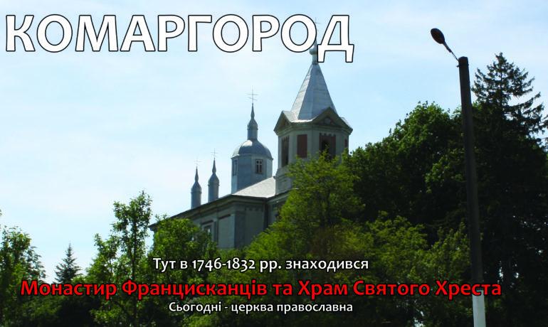 КОМАРГОРОД - Монастир Святого Хреста