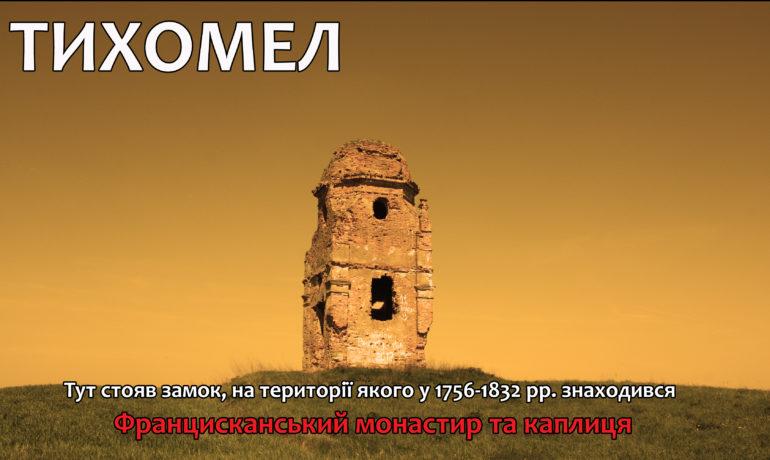 Тихомел - Монастир (1756-1784)