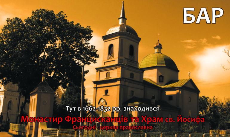 БАР - Монастир Св. Йосифа