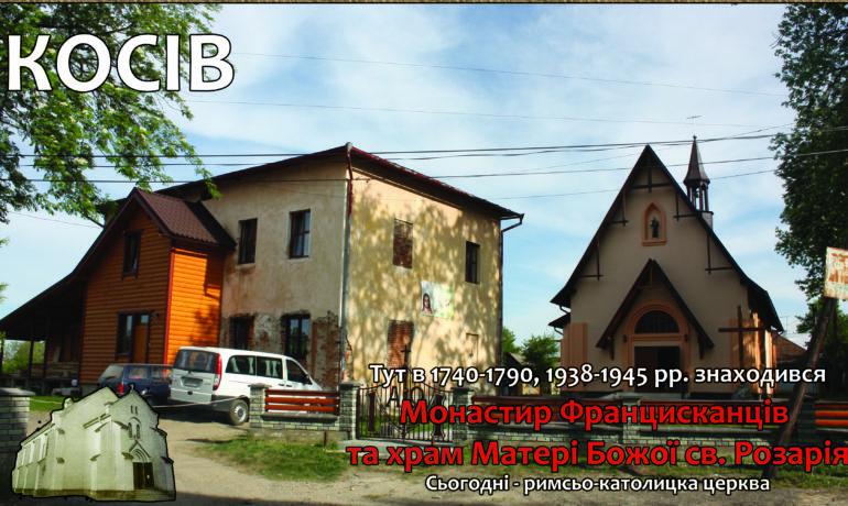 КОСІВ - Монастир Матері Божої св. Розарія