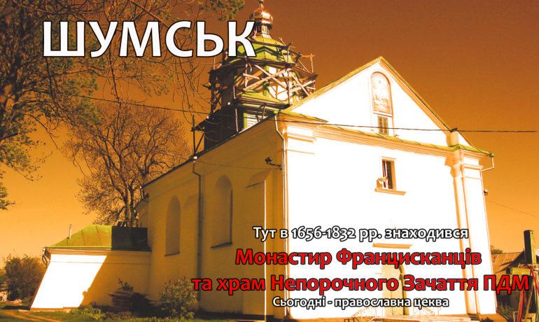 ШУМСЬК - Монастир Непорочного Зачаття ПДМ